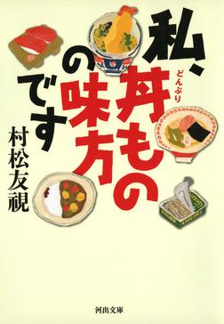 私、丼ものの味方です-電子書籍