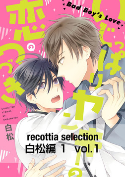 recottia selection 白松編1 vol.1-電子書籍