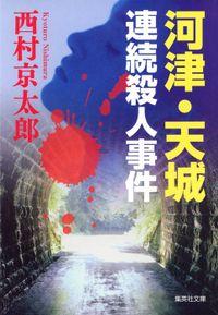 河津・天城連続殺人事件(十津川警部シリーズ)