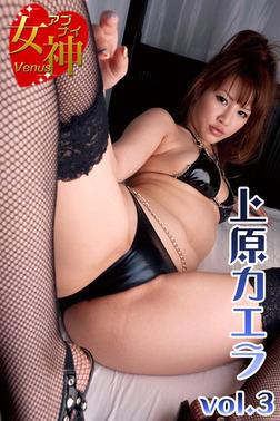 アブナイ女神☆上原カエラ vol.3-電子書籍