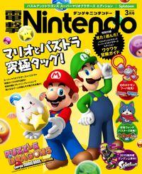 電撃Nintendo 2015年3月号