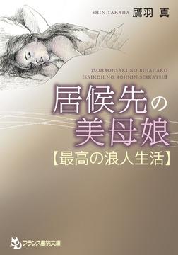 居候先の美母娘【最高の浪人生活】-電子書籍