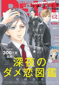 プチコミック 2019年12月号(2019年11月8日)-電子書籍