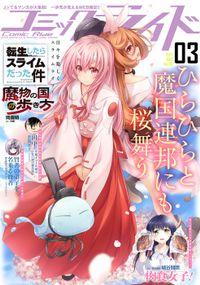 コミックライド2017年3月号(vol.09)