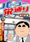 パーラー栄通り【合冊版】(5)