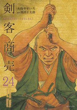剣客商売 24巻-電子書籍
