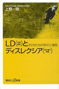 LD(学習障害)とディスレクシア(読み書き障害)