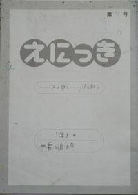 TALKEN絵日記79冊目