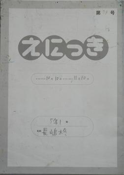TALKEN絵日記79冊目-電子書籍