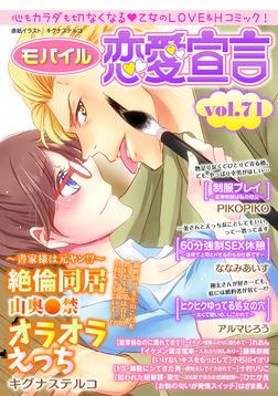 モバイル恋愛宣言 Vol.71-電子書籍
