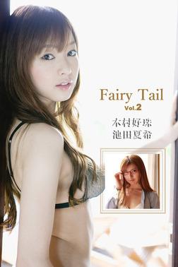 Fairy Tail Vol.2 / 木村好珠 池田夏希-電子書籍
