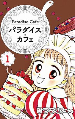 パラダイス・カフェ1巻-電子書籍