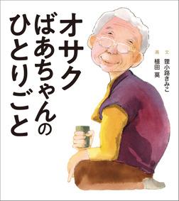 オサクばあちゃんのひとりごと-電子書籍