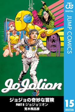 ジョジョの奇妙な冒険 第8部 モノクロ版 15-電子書籍