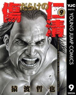 傷だらけの仁清 9-電子書籍