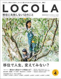 三栄ムック ロコラ Vol.04