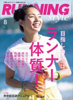 Running Style(ランニング・スタイル) 2017年8月号 Vol.101-電子書籍