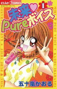 未来 Pureボイス(1)
