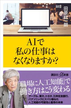 AIで私の仕事はなくなりますか?-電子書籍