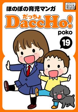 DaccHo! (だっちょ) 19 ほのぼの育児マンガ-電子書籍