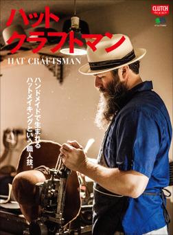 ハットクラフトマン-電子書籍