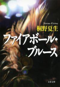 ファイアボール・ブルース(文春文庫)