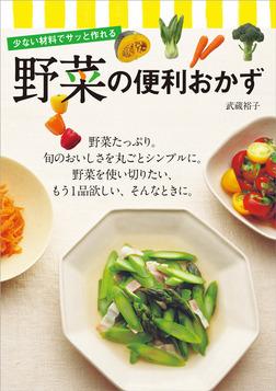 少ない材料でサッと作れる 野菜の便利おかず-電子書籍