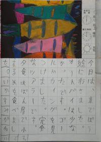 TALKEN絵日記85冊目
