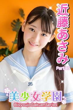 美少女学園 近藤あさみ Part.45-電子書籍