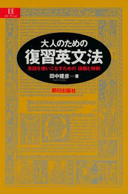 大人のための復習英文法 : 英語を使いこなすための「語順と時制」-電子書籍