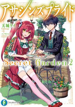 アサシンズプライドSecret Garden2-電子書籍