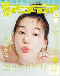 声優アニメディア2018年8月号