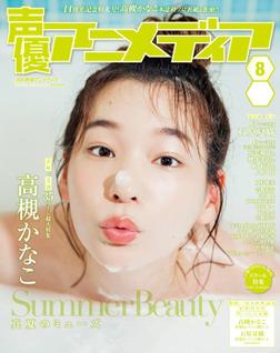 声優アニメディア2018年8月号-電子書籍
