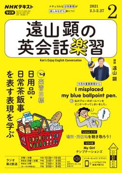 NHKラジオ 遠山顕の英会話楽習 2021年2月号-電子書籍