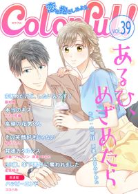 Colorful! vol.39