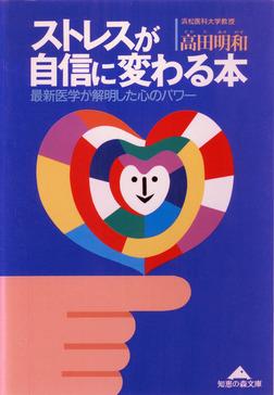 ストレスが自信に変わる本~最新医学が解明した心のパワー~-電子書籍