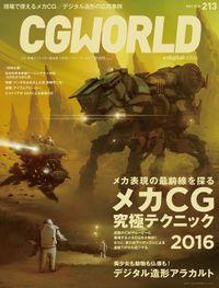 CGWORLD 2016年5月号 vol.213