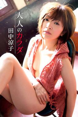 極上☆グラビアガールズ 田中涼子-大人のカラダ--電子書籍