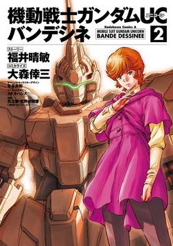 機動戦士ガンダムUC バンデシネ(2)-電子書籍