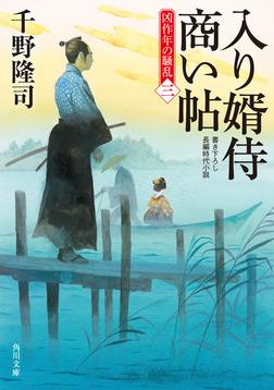 入り婿侍商い帖 凶作年の騒乱(三)-電子書籍