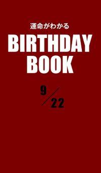 運命がわかるBIRTHDAY BOOK  9月22日
