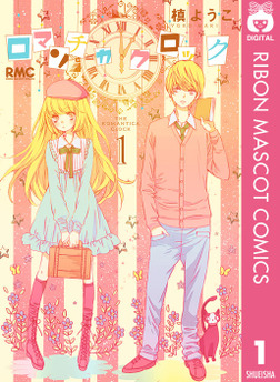 ロマンチカ クロック 1-電子書籍