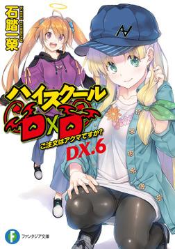 ハイスクールD×D DX.6 ご注文はアクマですか?-電子書籍