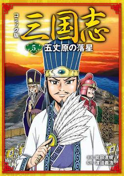 コミック版 三国志 五丈原の落星-電子書籍
