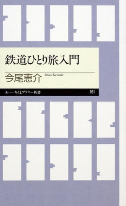 鉄道ひとり旅入門-電子書籍