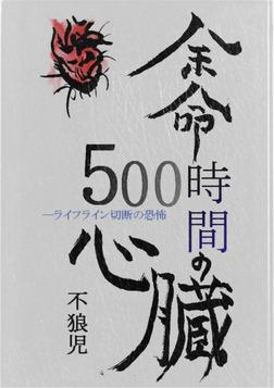 余命500時間の心臓-電子書籍