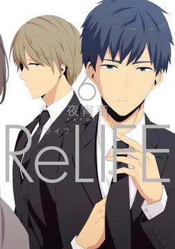 ReLIFE 6【フルカラー】-電子書籍