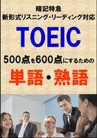 TOEIC500点を600点にするための単語・熟語(リーディング・リスニング暗記特急)リストDL付