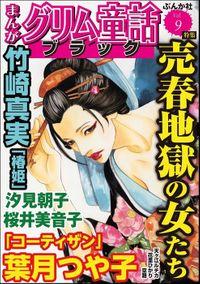 まんがグリム童話 ブラック売春地獄の女たち Vol.9