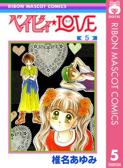 ベイビィ★LOVE 5-電子書籍